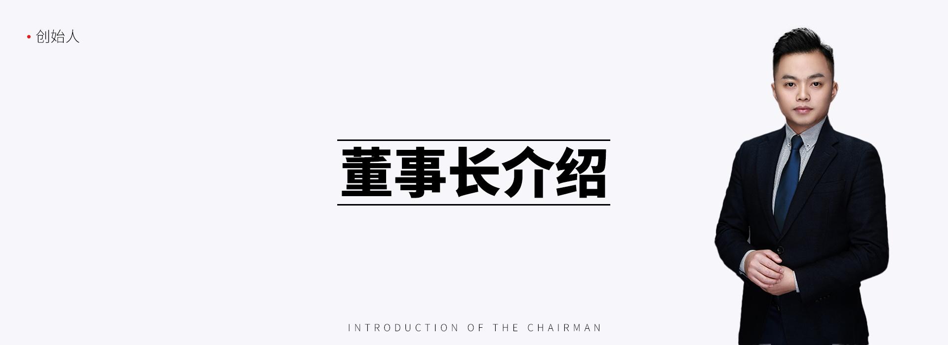 董事长介绍