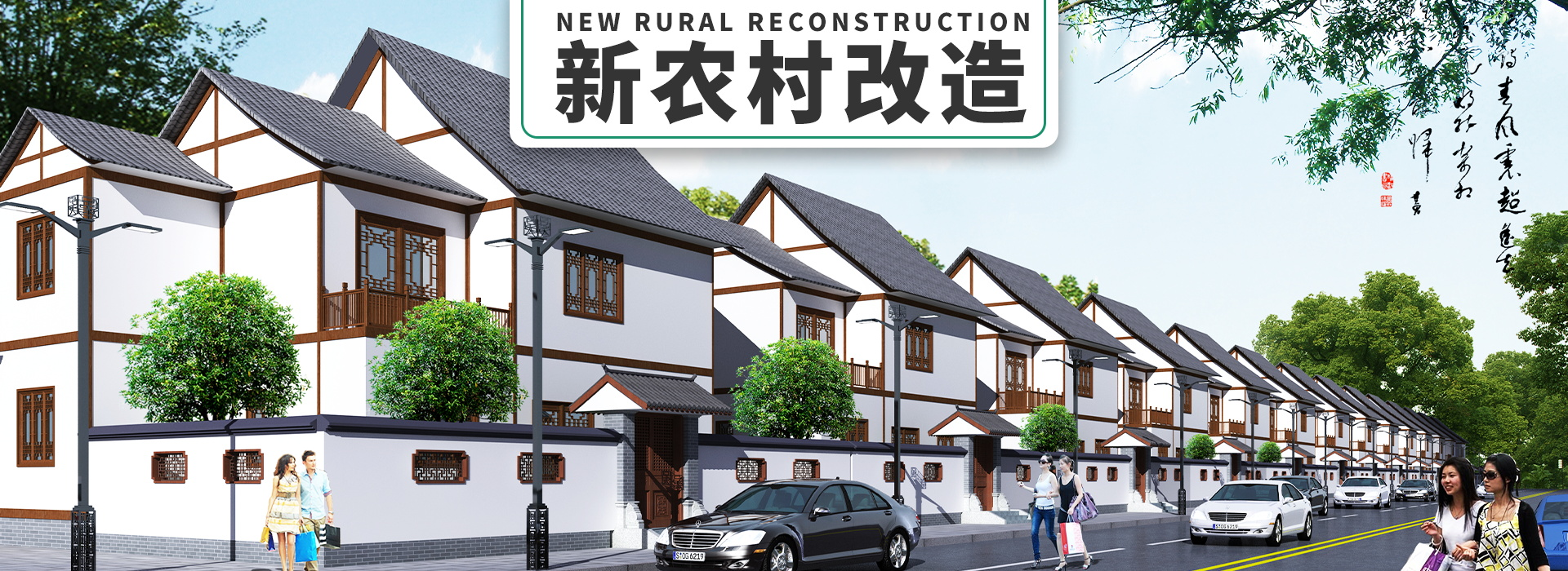 新农村改造