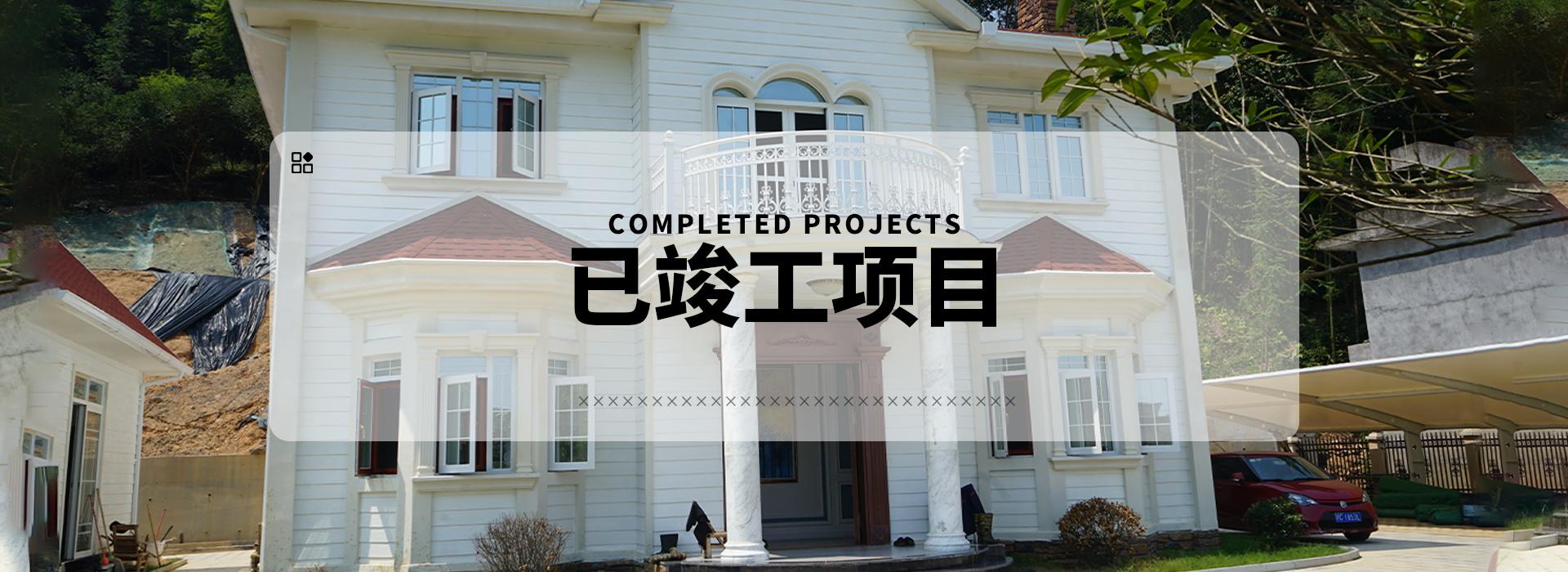 已竣工项目