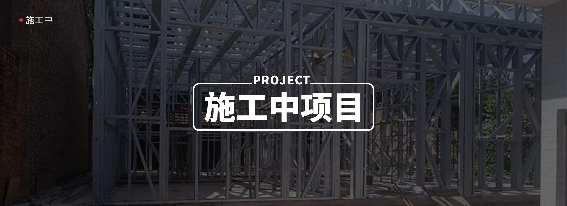 施工中项目